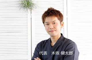 代表 木坂 健太郎